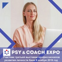 "УЧАСТНИК 3-Й ВЫСТАВКИ ""PSY & COACH EXPO"" - MINDVRIL ОТ Alla Vril"
