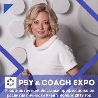 "УЧАСТНИК 3-Й ВЫСТАВКИ ""PSY & COACH EXPO"" - PETROVA CONSULTING"