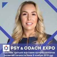 """УЧАСТНИК 3-Й ВЫСТАВКИ """"PSY & COACH EXPO"""" - Ольга Петровская"""