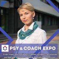"""УЧАСТНИК 3-Й ВЫСТАВКИ """"PSY & COACH EXPO"""" - Алла Величко"""