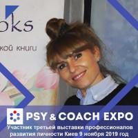 """УЧАСТНИК 3-Й ВЫСТАВКИ """"PSY & COACH EXPO"""" - Алёна Баранова"""