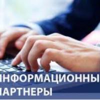 """ИНФОПАРТНЕРЫ 3-Й ВЫСТАВКИ """"PSY & COACH EXPO"""""""