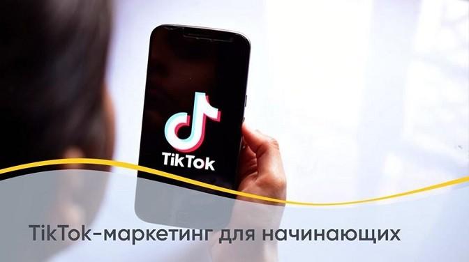 Как раскрутить себя на TikTok?