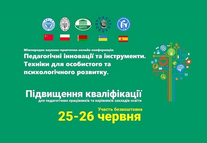 Міжнародна онлайн конференція та всеукраїнські тренінги