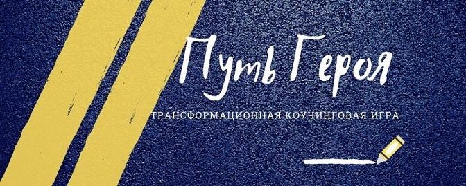 """Трансформационная игра """"Путь героя"""""""