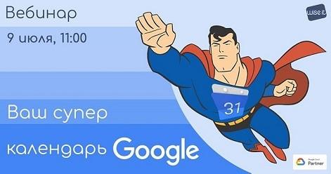 Вебинар_Ваш супер-календарь Google
