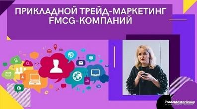 Прикладной трейд-маркетинг FMCG-компаний