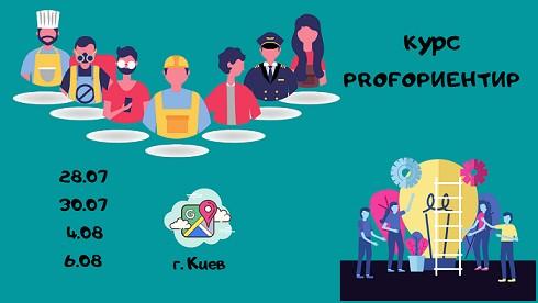 Profориентир - курс для подростков по выбору профессии