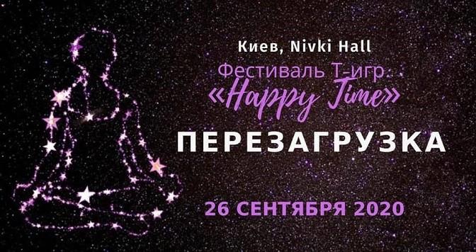 Фестиваль «Happу Time – Перезагрузка»