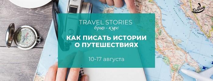 Travel stories: бриз* - курс. Зачем и как писать истории о путешествиях?