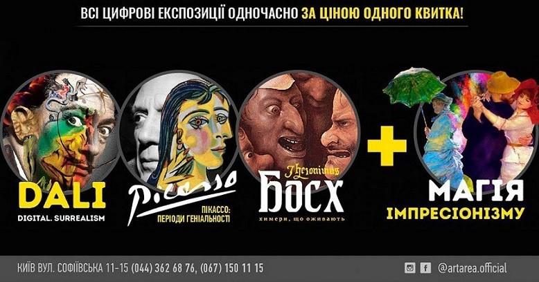 Босх, Далі, Пікассо + Магія імпресіонізму