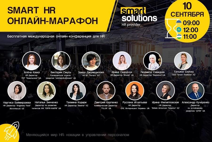 Smart HR Online Marathon – бесплатная конференция для HR