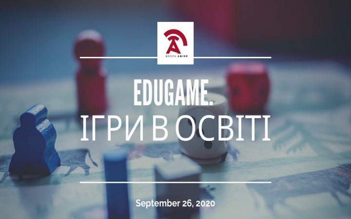 EduGame. Ігри в освіті