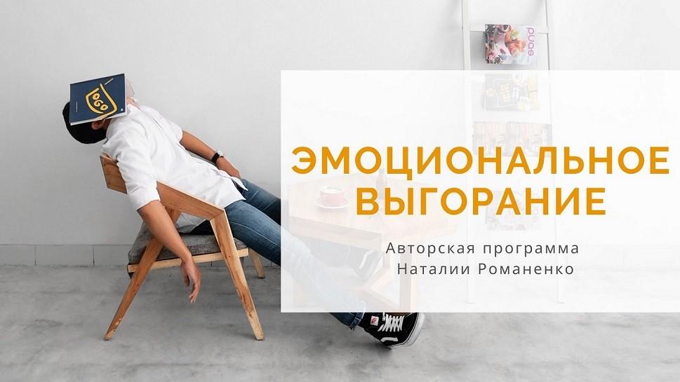 """Тренинг-интенсив """"Эмоциональное выгорание"""""""