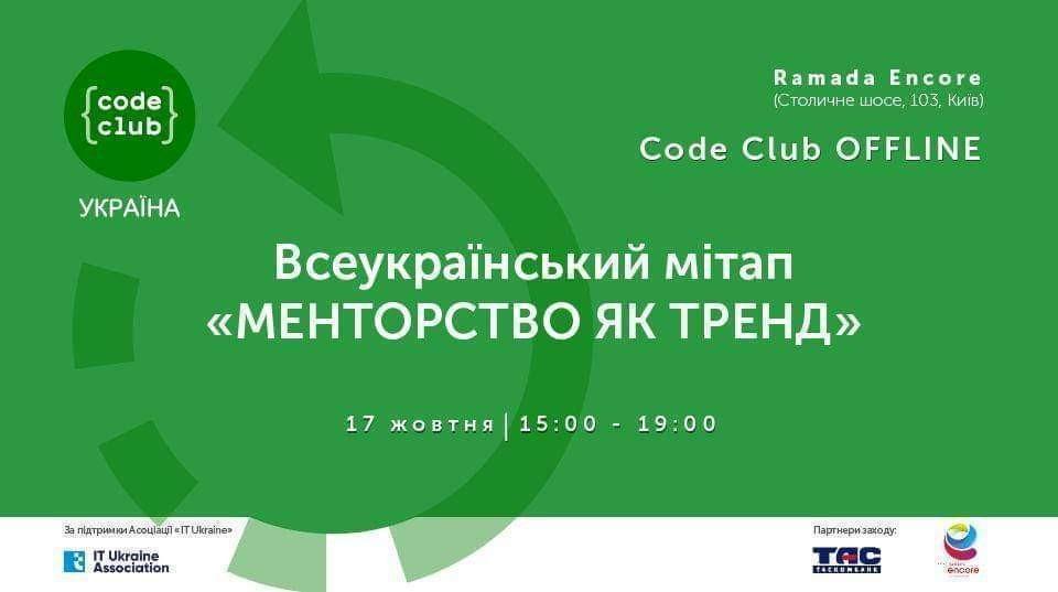 Всеукраїнський мітап «Менторство як тренд»