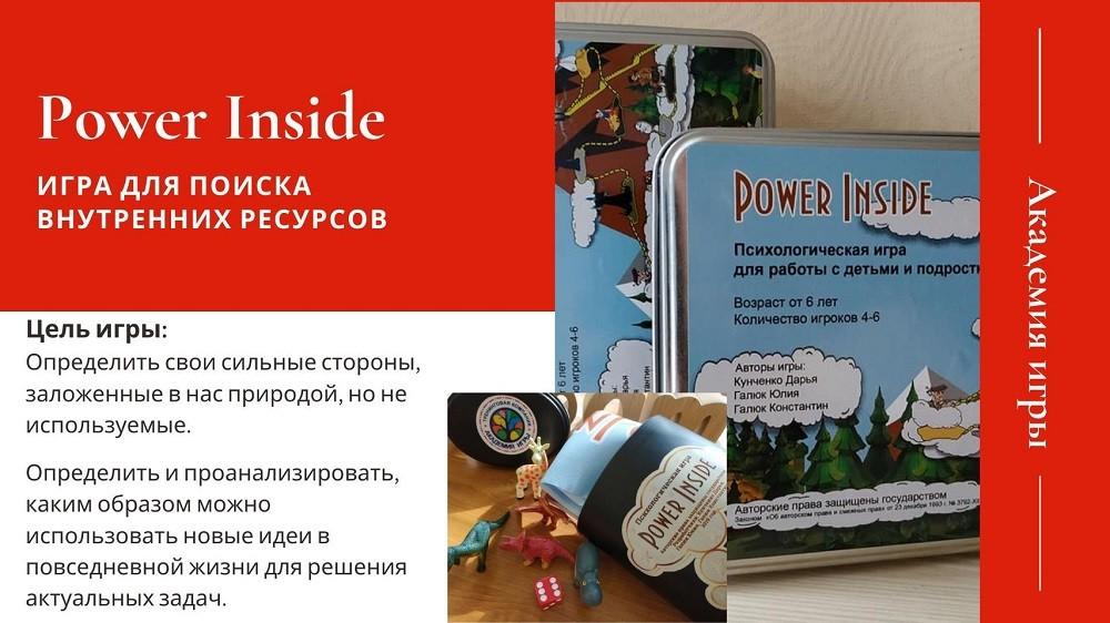 Игра Power Inside - проводит Константин Галюк