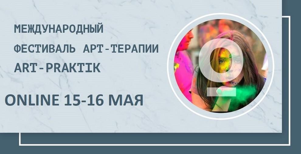 АRT-Praktik: Online 15-16 мая