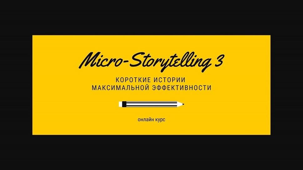 Микросторителлинг. Пишем короткие, но эффективные истории