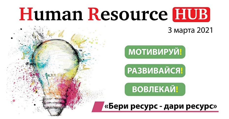 Human Resource HUB VI: «Бери ресурс - дари ресурс»