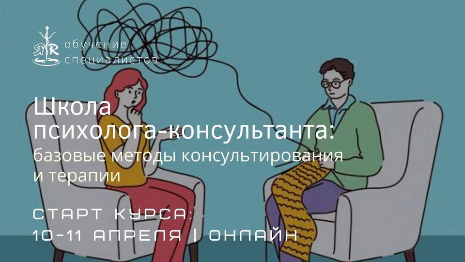 Онлайн! Школа психолога-консультанта: базовые методы консультирования и терапии