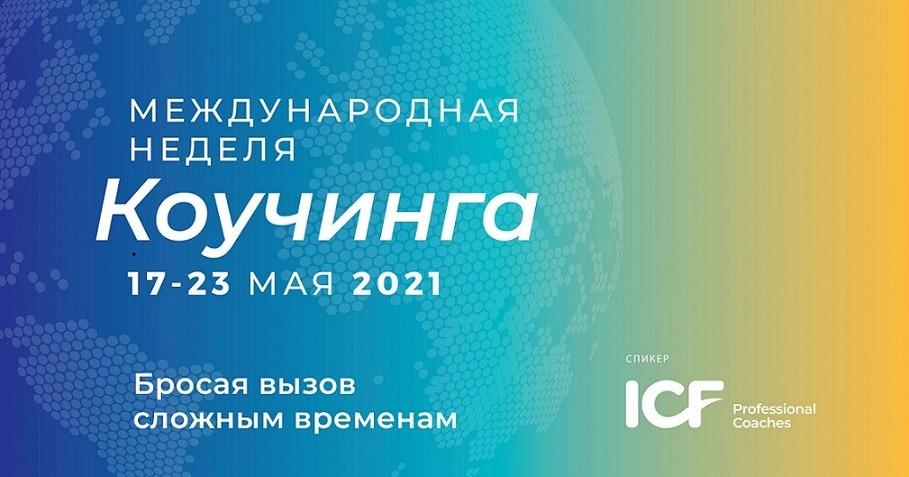 Международная неделя коучинга (МНК, ICW)