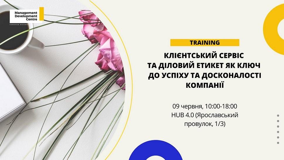 Тренинг: Клиентский сервис и деловой этикет как ключ к успеху и совершенству компании