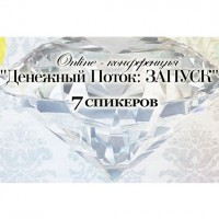"""Онлайн-конференция """"Денежный Поток: ЗАПУСК"""" состоится 5 ноября"""