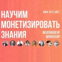 Мероприятие NeverGiveUpWorkshop состоится 29 ноября в Киеве
